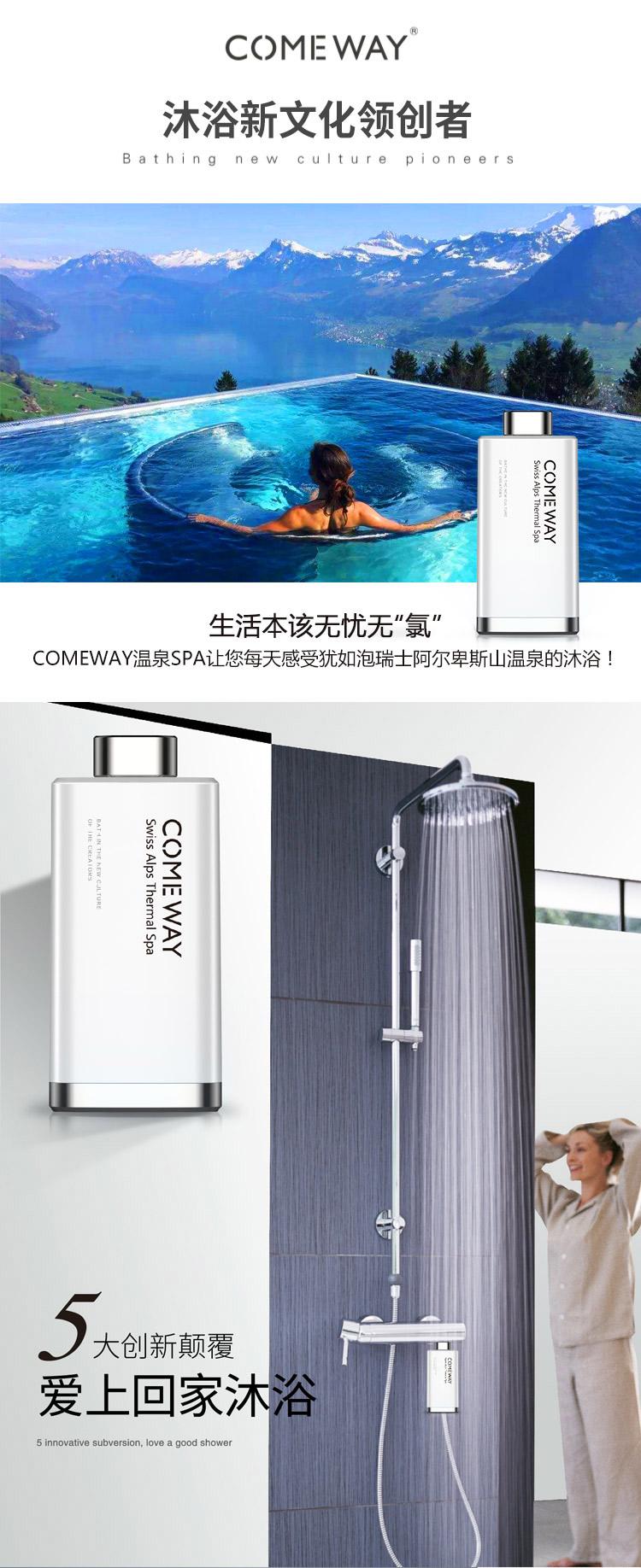 comeway-spa-1-简体_01.jpg