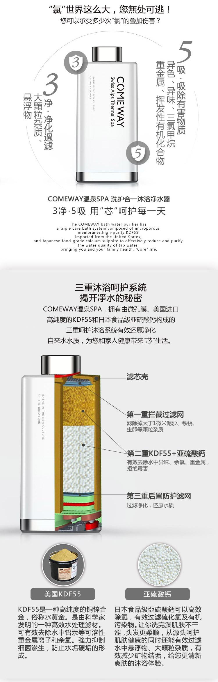 comeway-spa-1-简体_06.jpg